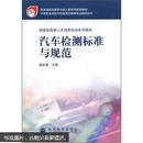 库存正版/汽车检测标准与规范