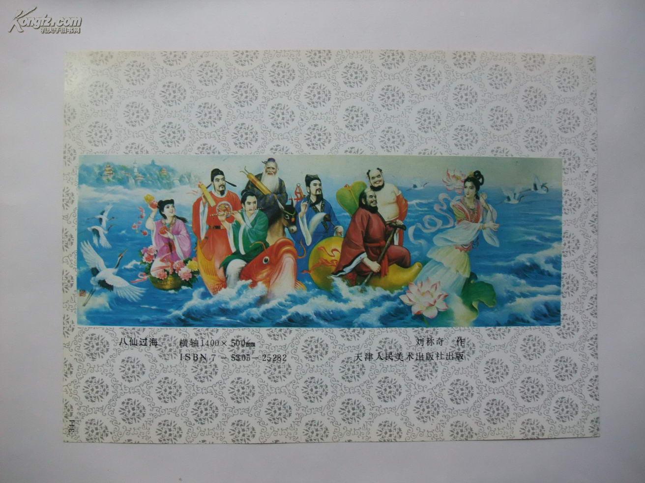 2张内有贾万新山水年画2幅,苏伯群花鸟年1幅,刘称奇八仙过海1幅(图4)