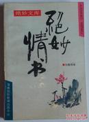 绝妙情书(绝妙文库)