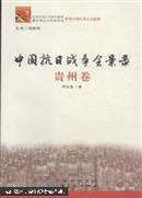 中国抗日战争全景录 贵州卷