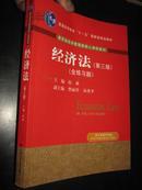 教育部经济管理类核心课程教材:经济法 (第三版) [含练习题] 小16开