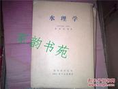 水理学      日文版