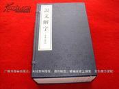 《说文解字》(共1函全6册)定价:¥680.00元