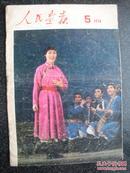 29)三期《人民画报》合拍!  1974-5  1976-4   1980-6