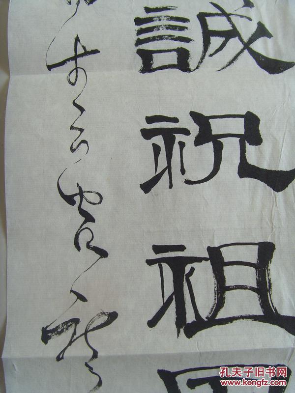 李云贵:书法:祝福语图片
