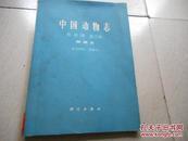 中国动物志.昆虫纲.第三卷.鳞翅目.圆钩蛾科、钩蛾科【馆藏书,有实图上传】
