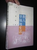 教人幸福地生活      (中国当代教育家丛书)  小16开