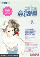 意林轻文库恋之水晶系列6:欢歌犹在意微醺