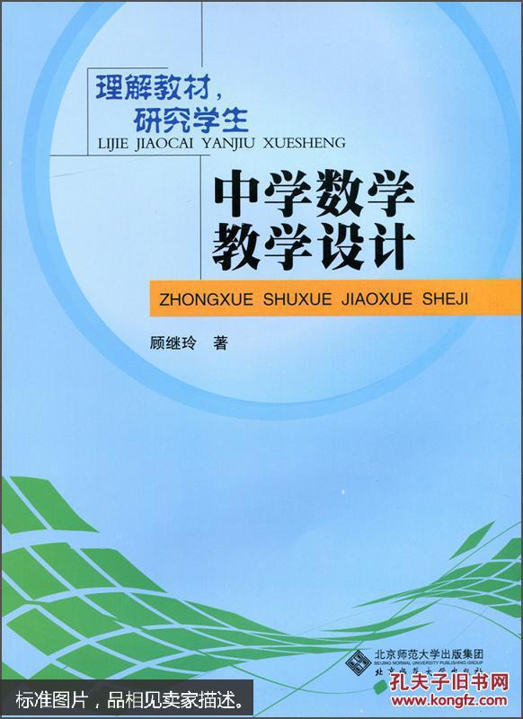 【正版】理解教材研究学生 中学数学 教学设计