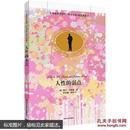 名著双语读物·中文导读+英文原版:人性的弱点