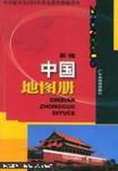 新编中国地图册.