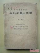 教科书,1949年【二B平面三角学】王允中