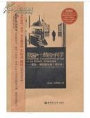 正版新书/    欺骗是一门精密的科学:爱伦·坡短篇小说(评注本 珍藏版 英汉对照)
