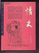 《情史》(1991年10月1版2印).