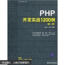 软件开发实战1200例:PHP开发实战1200例(第1卷)(无光盘)