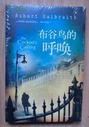 【正版塑封現貨】布谷鳥的呼喚 JK羅琳化名出版最新推理小說