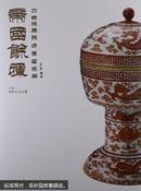 帝国余晖 : 中古陶藏晚清官窑瓷器