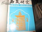 西藏研究1992-1993全1998-1999全馆藏