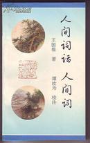 《人间词话 人间词》(1995年1版1印).