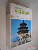 中国语讲座1981年第6.7、7、8、9、10、11、12.1、12期8本,1982年第1、2、2.3、3期4本  12本合售