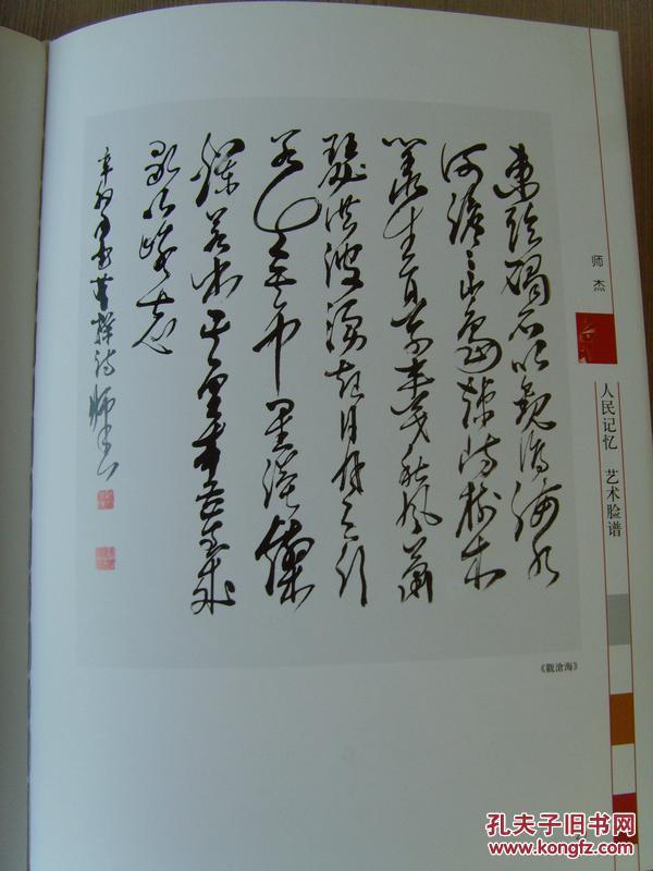 江西省人文书画院会员,中原文化传播中心会员,特聘书法家,并被正式评图片