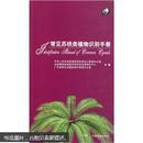常見蘇鐵類植物識別手冊