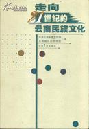 走向21世纪的云南民族文化