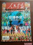 《人民画报》2010年第6期总第744期:上海世博会专刊、世博外交