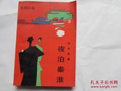 夜泊秦淮(系列小说)