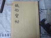 ..道教符咒书-----主君主雷铁船驱瘟符秘(复印件)...