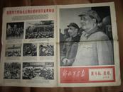 《解放军画报》1967年第26期 4开8版全带林彪像