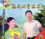 客家情歌:哥想成双望妹来(客家山歌VCD)