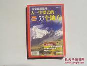 国家旅游地理:人一生要去的55个地方    2007 加厚版          (16开)  《60》