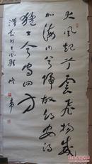 """中國書協副主席,著名書法家佟韋""""大風歌""""書法一大張(規格70*137厘米)"""