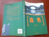 安县精神家园丛书:边色