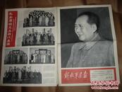 解放军画报1967年第27期(4开报纸版)带林彪、康生等像