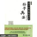 孙子兵法(国学经典规范读本)