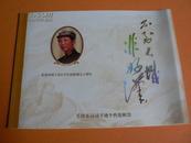 纪念中国工农红军长征胜利七十周年【毛泽东诗词手迹个性化邮票】