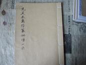 ..道教符咒书-----先天太岁符咒秘篆(复印件)..