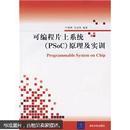 可编程片上系统(PSoC)原理及实训