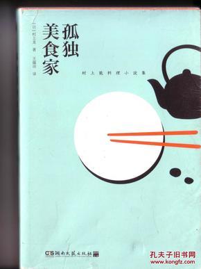 《a村上美食家》村上龙过年小说集_美食_作者甘肃料理简介图片