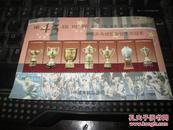 第43届世界乒乓球锦标赛 中国乒乓球队囊括七项冠军.中国邮政总公司.JZ.1995