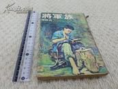 免运最低价【陈映真/将军族】1975年再版远流七成五新古书善本