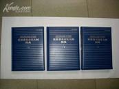 世界著名音乐大师图典(16开皮面精装全3册)原价998元,现价100元包运费