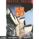 中国美术全集  建筑艺术编
