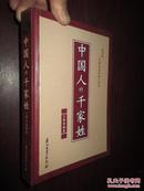 中国人的千家姓     (作者签名赠本)    大32开,精装