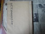 ..道教符咒书-----玄门问答道本根源(复印件)..