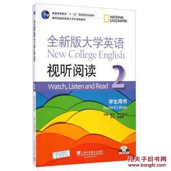 【图】全新版大学英语视听阅读2学生用书/ Ro