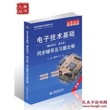 【图】:电子技术基础(模拟部分第五版)同步辅导