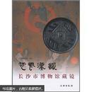 楚风汉韵:长沙市博物馆藏镜